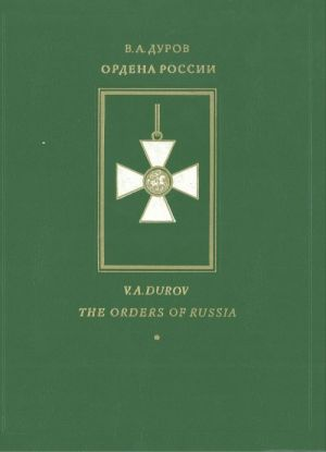 The orders of Russia.