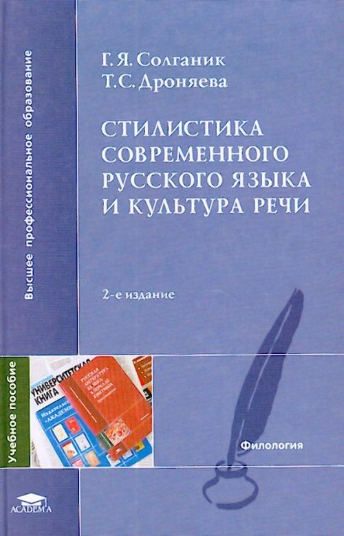 Stilistika sovremennogo russkogo jazyka i kultura rechi.