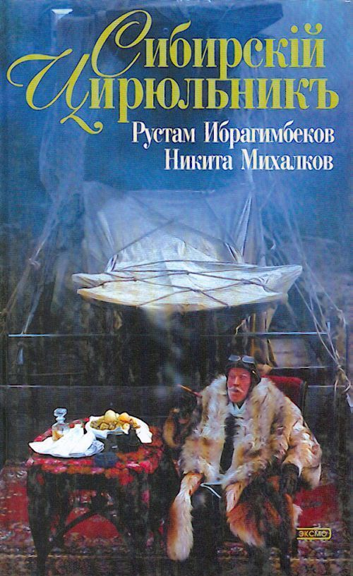 Сибирский цирюльник.