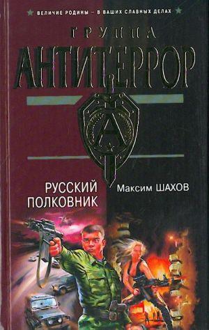 Russkij polkovnik.