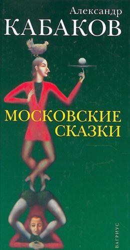 Moskovskie skazki.