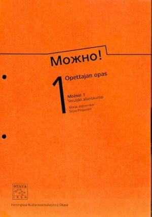 Можно! 1 Opettajan opas. Материал для учителя.