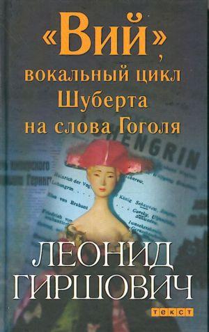 """Vij"", vokalnyj tsikl Shuberta na slova Gogolja."