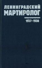 Leningradskij martirolog. 1937-1938. Kniga pamjati zhertv politicheskikh repressij. Tom 1.