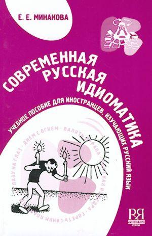 Sovremennaja russkaja idiomatika. Uchebnoe posobie dlja inostrantsev, izuchajuschikh russkij jazyk.