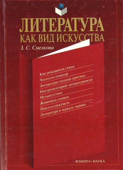 Literatura kak vid iskusstva. Kniga dlja uchitelja i uchaschikhsja.