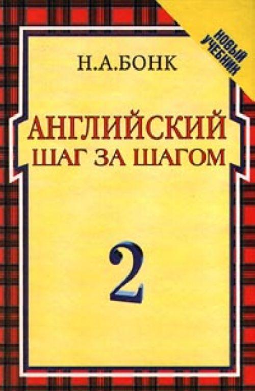 Anglijskij shag za shagom. English step by step. Uchebnik. Chast 2