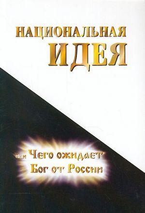 Natsionalnaja ideja, ili Chego ozhidaet Bog ot Rossii.
