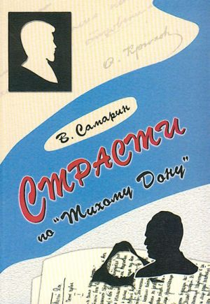 """Strasti po """"Tikhomu Donu"""". Zametki na poljakh romana."""