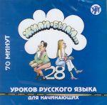 Zhili-byli. 28 urokov russkogo jazyka dlja nachinajuschikh. CD for the text book (Textbook can be ordered separately).