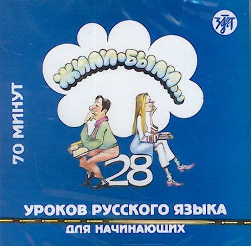 Zhili-byli. 28 urokov russkogo jazyka dlja nachinajuschikh. CD for the text book (Textbook can be ordered separately).