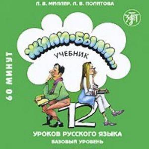 Zhili-byli. 12 urokov russkogo jazyka. Oppikirjan CD. Perustaso. (Oppikirjan voi tilata erikseen.)