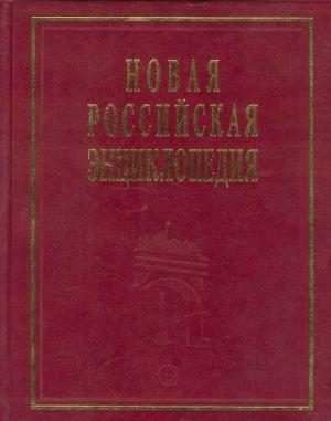 Novaja Rossijskaja entsiklopedija. Tom 2. A-bajar.