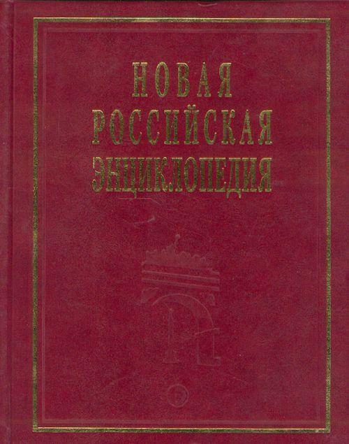 Новая Российская энциклопедия. Том 2. А-баяр.