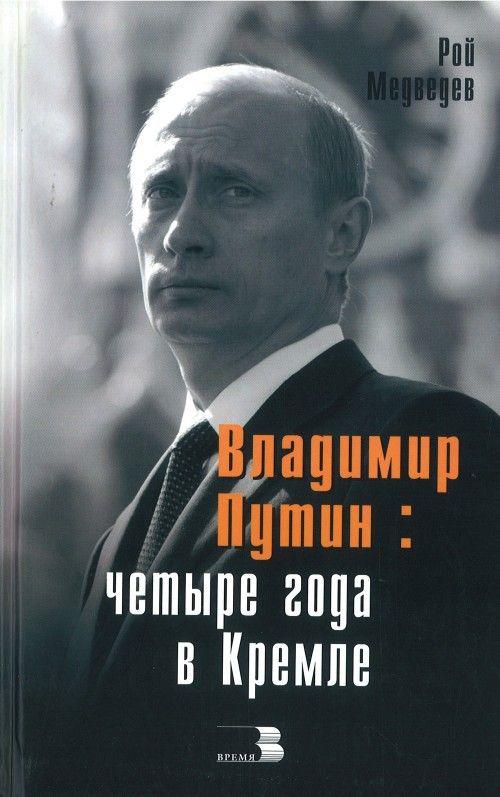 Vladimir Putin: chetyre goda v Kremle.