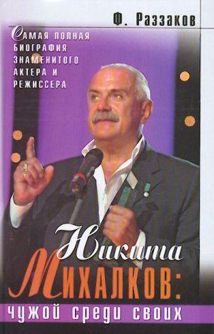 Nikita Mikhalkov: chuzhoj sredi svoikh.