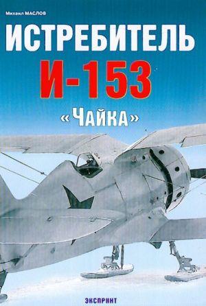 """Истребитель И-153 """"Чайка""""."""