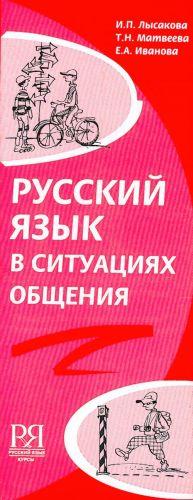 Русский язык в ситуациях общения