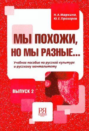 My pokhozhi, no my raznye... Uchebnoe posobie po russkoj kulture i russkomu mentalitetu. Vypusk 2.