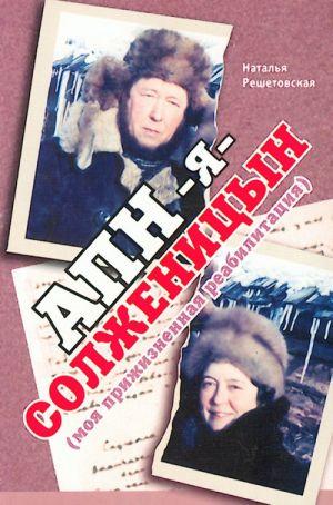 APN - ja - Solzhenitsyn (Moja prizhiznennaja reabilitatsija)