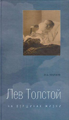 Lev Tolstoj na vershinakh zhizni.