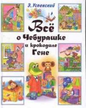 Vsjo o Cheburashke i krokodile Gene.