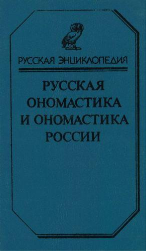 Russkaja onomastika i onomastika Rossii.
