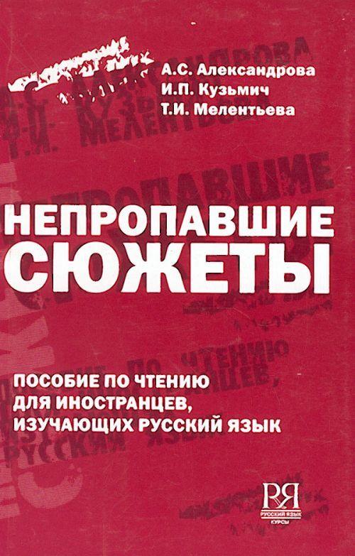 Непропавшие сюжеты. Пособие по чтению для иностранцев, изучающих русский язык.