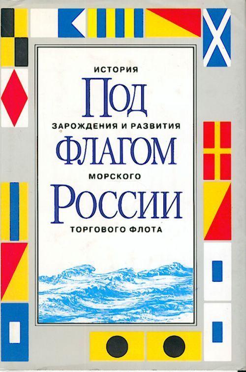 Под флагом России. История зарождения и развития морского торгового флота.