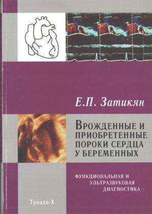 Vrozhdennye i preobretennye poroki serdtsa u beremennykh (funktsionalnaja i ultrazvukovaja diagnostika)