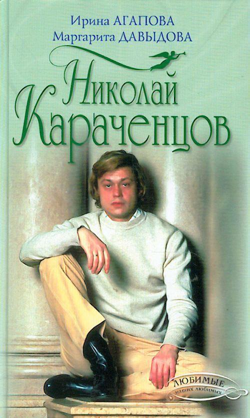 Николай Караченцов.