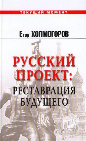 Russkij proekt: restavratsija buduschego.