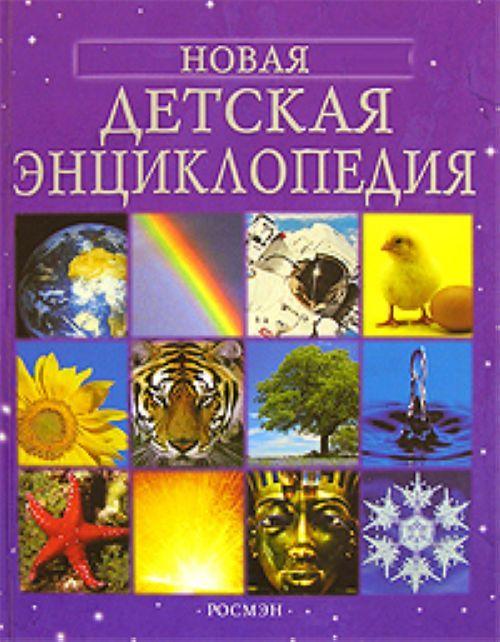 Новая детская энциклопедия.