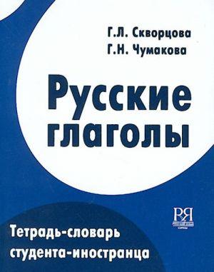 Russkie glagoly. Tetrad-slovar studenta-inostrantsa.