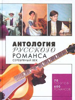 Antologija russkogo romansa. Serebrjanyj vek.