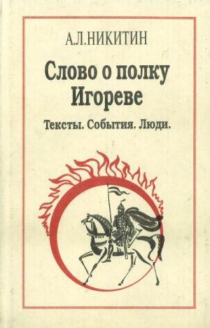 Slovo o polku Igoreve. Teksty. Sobytija. Ljudi.
