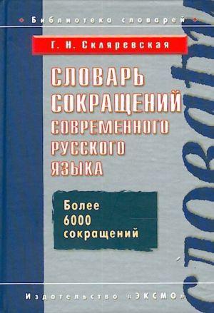 Slovar sokraschenij sovremennogo russkogo jazyka.