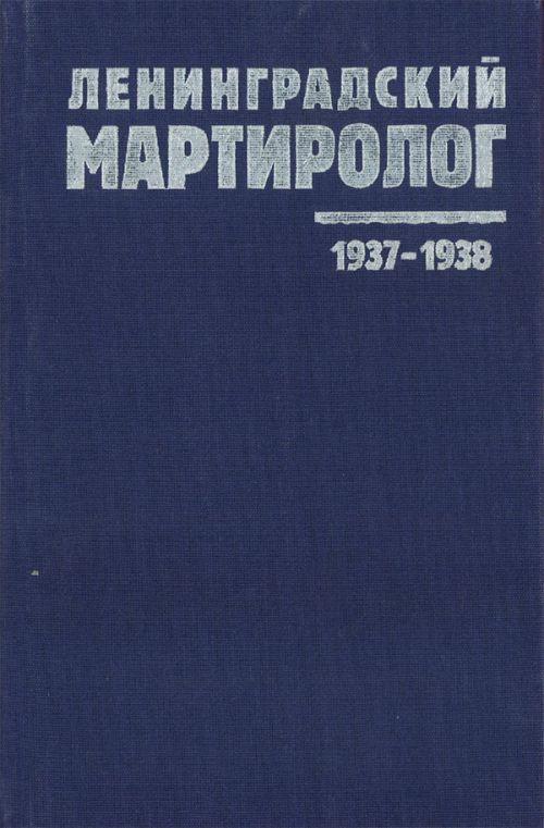 Ленинградский мартиролог. 1937-1938. Книга памяти жертв политических репрессий. Том 2.