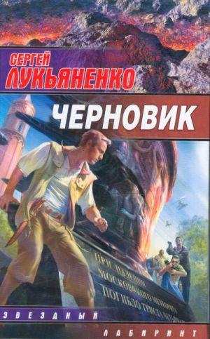 Chernovik.