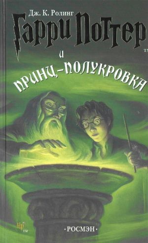 Garri Potter i prints-polukrovka (Harry Potter and the Half-Blood Prince ). (6th book)