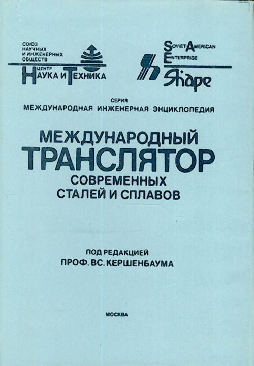 International translator of modern steels and allows. Russia, USA, European countries, Japan. Vol. 2
