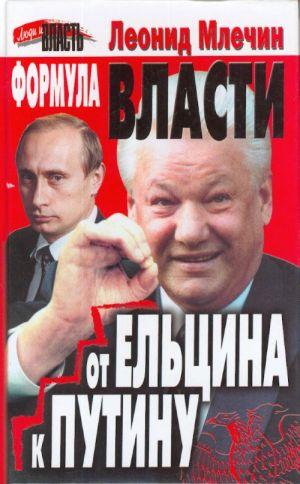 Formula vlasti. Ot Eltsina k Putinu.