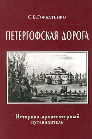 Петергофская дорога. Историко-архитектурный путеводитель.