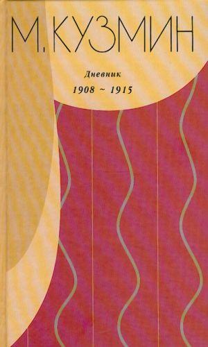 Dnevnik 1908-1915.