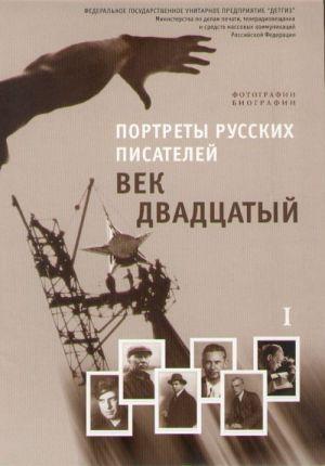 Portrety russkikh pisatelej vek dvadtsatyj 1-2 ch. Uchebnoe nagljadnoe posobie.
