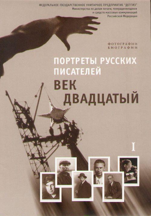 Портреты русских писателей век двадцатый 1-2 ч. Учебное наглядное пособие.