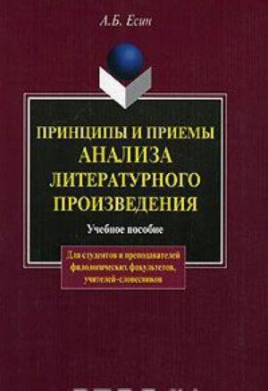 Printsipy i priemy analiza literaturnogo proizvedenija.