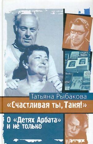 """""""Schastlivaja ty, Tanja!"""". O """"Detjakh Arbata"""" i ne tolko."""