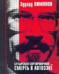 """Butyrskaja-Sortirovochnaja, ili Smert v avtozeke (, including CD """"Golos vozhdja"""")."""