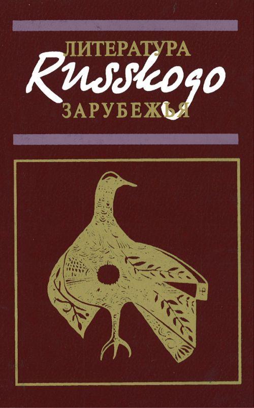 Literatura russkogo zarubezhja (1918-1996).